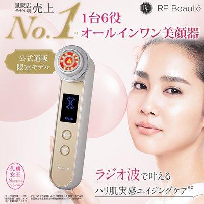 《代購》日本 YAMAN RF 射頻再生 PLUS EX 美容機 美膚儀 HRF-20N ~~代購女王~~