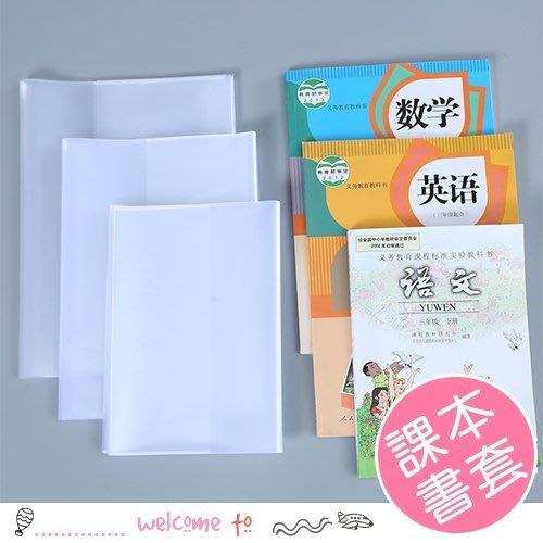 八號倉庫 學生課本透明PP書套 可重複使用 10張入【1Z070G452】