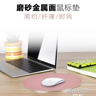 999蘋果筆記本滑鼠墊金屬滑鼠墊鋁合金女小辦公lol遊戲訂製大號   韓語空間下單後請備註顏色尺寸