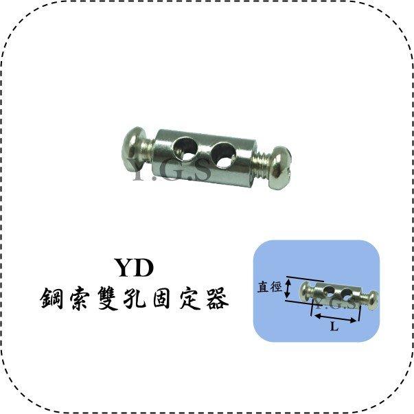 Y.G.S~鋼索五金(鋼索配件)系列~YD鋼索雙孔固定器/組合器/鋼索結合器/鋼索夾 (含稅)