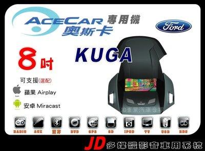 【JD 新北 桃園】ACECAR FORD KUGA 福特 DVD/USB/HD數位/導航/藍芽/方控 8吋觸控專用主機