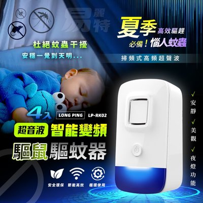 【易麗特】Long Ping 超音波智能變頻驅鼠驅蚊器 LP-RK02(4入)