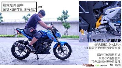禾倉技研『禾倉 鋁合金腳踏後移』半組版。四色可選 黑銀金紅。GSX R150 / S150 小阿魯
