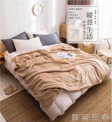 冬季墊珊瑚絨毯子加厚保暖毛毯被子法蘭絨毛絨床YXS