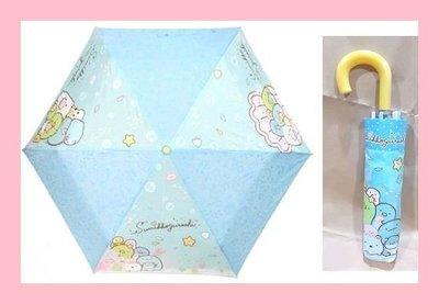 角落生物 雨傘 San-X Sumiko Gouge 摺疊 晴雨傘 海洋藍色系款 傘 摺疊傘 折疊傘 陽傘