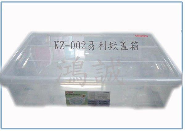『 峻 呈 』(全台滿千免運 不含偏遠 可議價) 聯府 KZ002 KZ-002 易利 掀蓋式 整理箱 收納箱 可堆疊