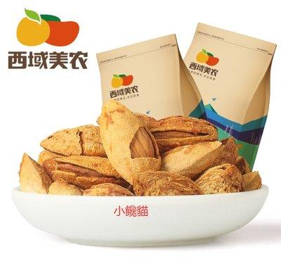 小饞貓 西域美農鹽焗巴旦木250g*2新疆特產薄殼幹果堅果扁桃仁零食