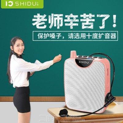 擴音器 十度 S510無線小蜜蜂擴音器教師專用講課教學導遊腰掛耳麥小喇叭-免運