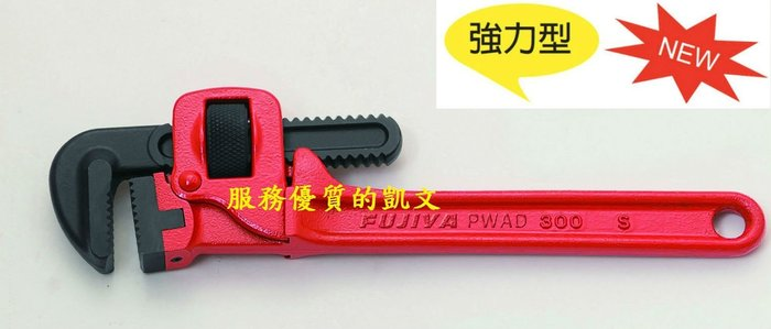 富具亞系列 FCC~12 強力管子鉗 全長300MM  比 品牌耐用2倍!!!  握把為鍛