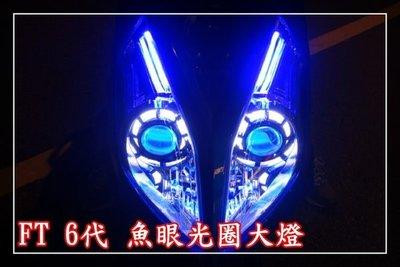 【炬霸科技】FIGHTER FT NFT 6 6代 魚眼 光圈 大燈 HID LED 小燈 導光 燈眉 電鍍 飾圈 P1 遠近燈