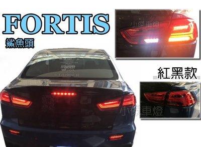 小傑車燈--全新 LANCER FORTIS 鯊魚頭 尾燈 IO EVO 翼神 LED 紅黑光柱 跑馬方向燈 尾燈