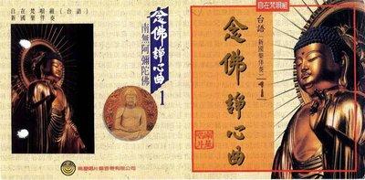 妙蓮華 CK-4301 台語靜心曲-南無阿彌陀佛聖號