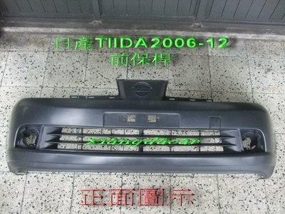 [重陽]日產TIIDA 替達06-12年前保桿[水箱罩分左右的車款][優良品質]