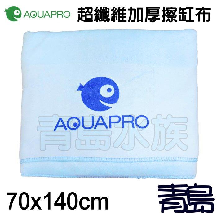 Y。。。青島水族。。。XC-70L中國AQUAPRO羨魚--超纖維加厚擦缸布 魚缸擦拭布 超吸水抹布==70*140cm