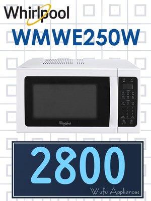 【網路3C館】原廠經銷,可自取【來電批發價2800】Whirlpool惠而浦 25公升 25L 微波爐 WMWE250W