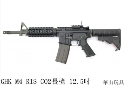 GHK M4 RIS CO2長槍 12.5吋