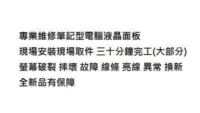 台北 專業筆記型電腦維修 宏碁 ACER E13 液晶面板故障 破裂 摔壞 壓破 可升級FULL HD IPS 台北市
