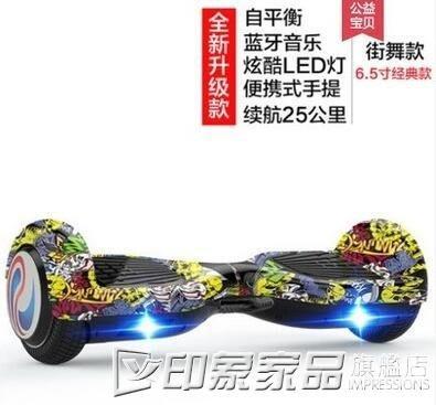 兩輪體感電動扭扭車成人智能思維代步車兒童雙輪平衡車6.5寸滑板igo
