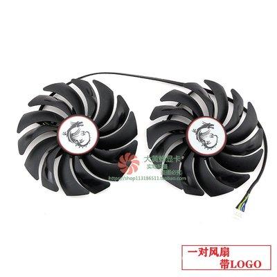 yoki小鋪MSI微星GTX1080ti 1080 1070 1060 GAMING 顯卡風扇PLD10010S12HH