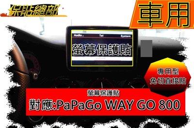 保貼總部~亮面or霧面,對應:PaPaGo WAY GO 800螢幕保護貼專用型~台灣製造