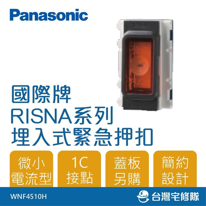 Panasonic國際牌 RISNA系列 WNF4510H 緊急押釦 緊急按鈕-台灣宅修隊17ihome
