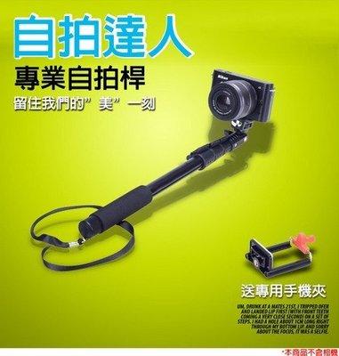 【東京數位】全新 送手機夾 自拍達人 專業自拍桿 伸縮最長120cm 反光鏡設計 扳扣式腳管