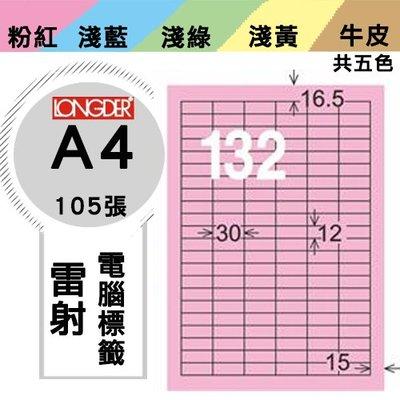 辦公好夥伴【longder龍德】電腦標籤紙 132格 LD-893-R-A 粉紅色 105張 影印 雷射 貼紙 兩盒免運