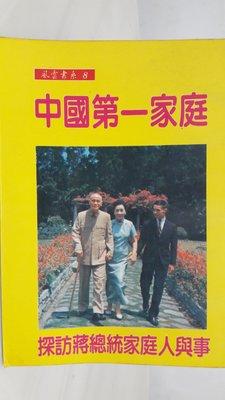 【月界二手書店】中國第一家庭-探訪蔣總統家庭人與事_寇思壘 〖歷史〗AAH