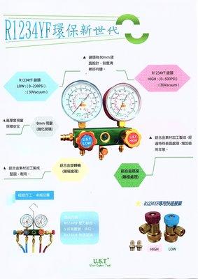 R134 R22 高低壓錶組 冷媒工具 壓力錶 真空錶 含壓力管5尺*3條 鋁質主體 UST-160G(送切管刀)