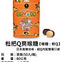 【喬瑟芬的秘密】富強森 強森先生 枇杷Q喉糖(包) 新裝上市 買10送1