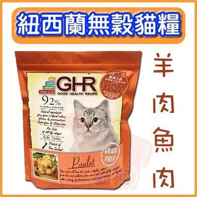 **貓狗大王**紐西蘭GHR健康主義-無榖貓糧放牧羊肉1.81kg 天然糧全齡貓 //與Addiction同工廠