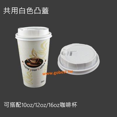 咖啡白凸蓋(90口徑、咖啡杯蓋、耐熱杯蓋,白色咖啡蓋,白色凸蓋)台灣製造