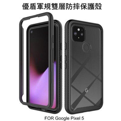 *Phone寶*Google Pixel 5 優盾軍規防摔保護殼 保護套 按鍵包覆 雙層結構