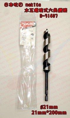 [瀚維] 牧田 MAKITA D-31407 21mm*200mm 螺旋式 木工鑽尾 另售 玻璃鑽尾