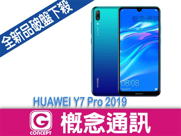 比價王x概念通訊-新竹概念→華為HUAWEI Y7 Pro (2019) 6.26吋【搭門號、回收中古機→高折扣】
