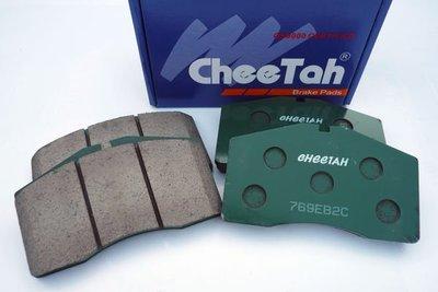 獵豹CHEETAH陶瓷競技版來令片[BREMBO、F50、F40、LOTUS、17Z、18Z、20Z、RS4、RS6]