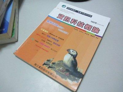 欣欣小棧 資訊科技概論》ISBN:9789863850625│旗立│施威銘(X1櫃4袋)