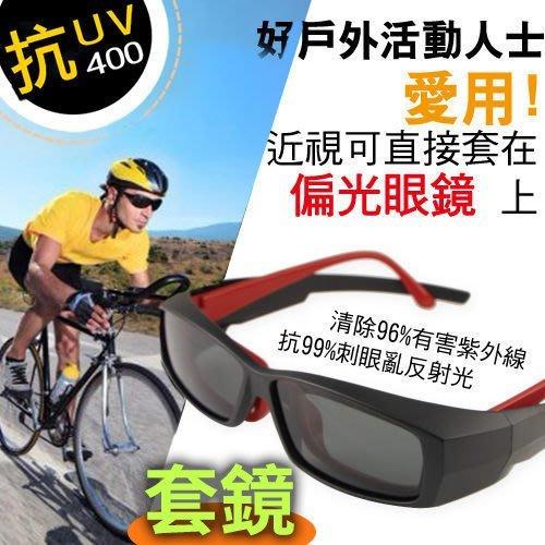 偏光套鏡 抗UV400 防風運動墨鏡 【贈盒拭鏡布】 ☆匠子工坊☆【UG0044】