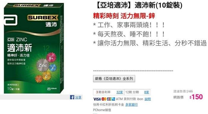 10錠排裝橢圓錠10粒 亞培 維他命C維生素B群保健食品合vitE增加元氣精神活力zinc