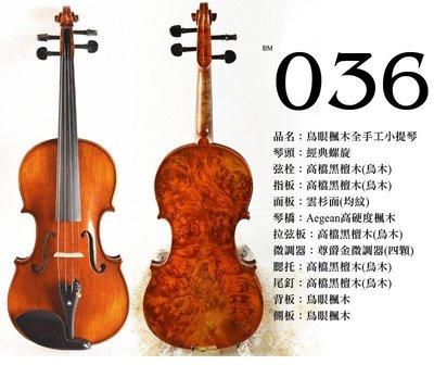 【嘟嘟牛奶糖】Birdseye 高檔鳥眼楓木手工小提琴.36號琴.世界唯一精緻嚴選