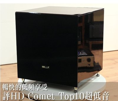 HD COMET TOP-12  超重低音 喇叭 新店音響
