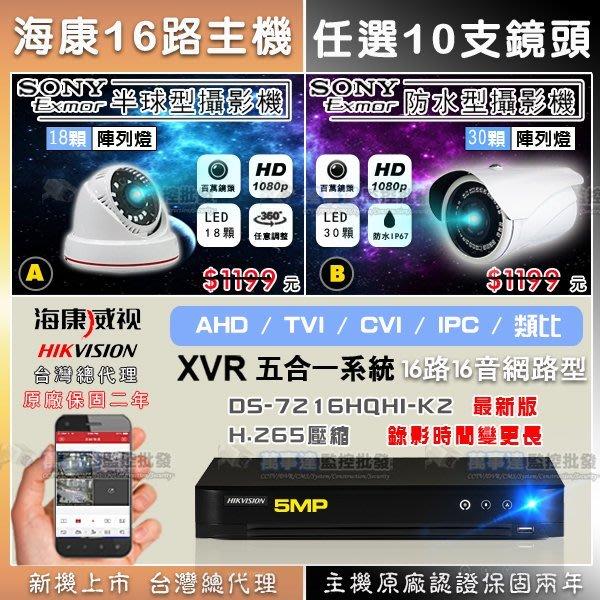 【萬事達監控批發】海康 套餐10支- AHD/TVI 16路 5百萬 .265 監控主機  SONY 1080P 監視器