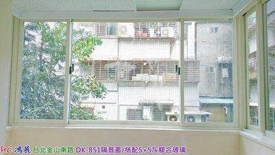 HC鴻展鋁門窗-DK-851隔音窗/搭...
