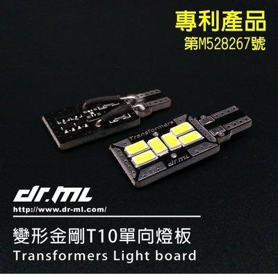 【駒典科技】專利商品-爆亮變形金剛燈板 恆流驅動 T10 小燈 方向燈 LED 大燈 燈條 雙尖 馬三 魂動MAZDA3