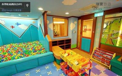 @瑞寶旅遊@五星級台中長榮桂冠酒店【豪華家庭房3人】含早『兒童遊戲室(球池、遊戲機)、溫泉水療池、衝擊水療』近台中科博館