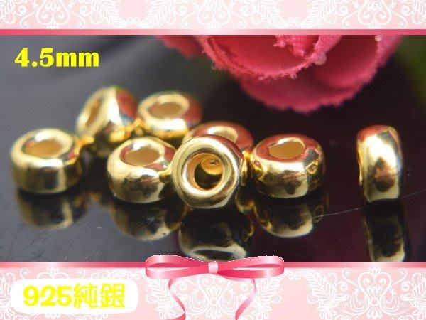 【EW】S925純銀DIY材料配件/車輪珠/算盤珠亮面隔珠4.5mm-鍍22K黃金~適合手作串珠/幸運繩(非合金)