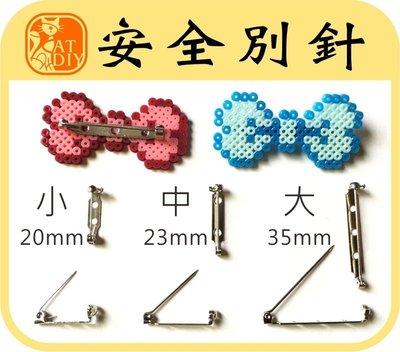 【安全別針】10入/20元 DIY材料 拼豆配件 吊飾 吊墜 手機鍊 吊飾配件