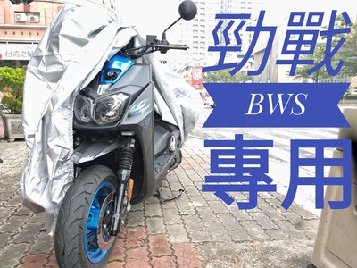 [現貨供應]  勁戰 全車系 BWS BWSX BWSR 車罩 防塵罩 防雨罩 機車車罩 YAMAHA 山葉