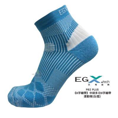 EGX tech衣格 《8字繃帶》P82 PLUS中統多功8字繃帶運動襪(白/藍) 襪子 保護 防護 ☆永璨體育☆