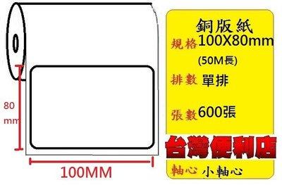 銅版紙貼紙(100X80mm) 適用:TTP-244/TTP-345/T4e/OS-214plus/T4e(小軸心)